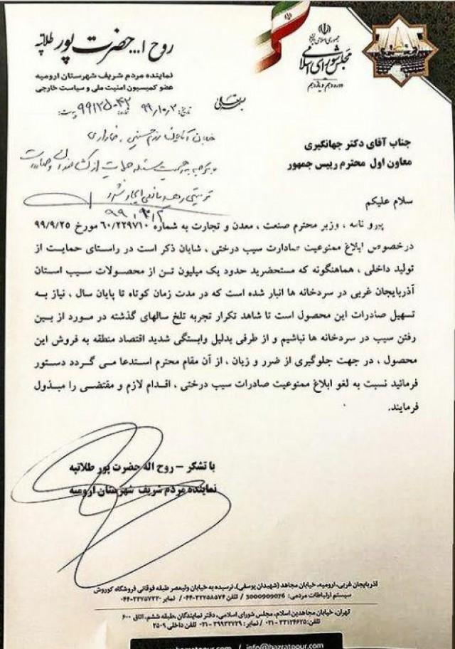 ممنوعیت صادرات سیب درختی لغو شد